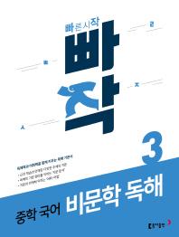 중학 국어 비문학 독해. 3(2020)(빠작)