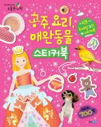 공주 요리 애완동물 스티커북(부록포함)(요술손가락 스티커북)