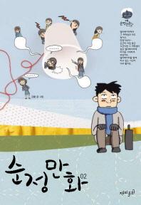 순정만화. 2(강풀 순정만화 시즌 1)