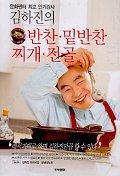 김하진의 반찬 밑반찬 찌개 전골