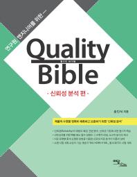 퀄리티 바이블(Quality Bible): 신뢰성 분석 편(연구원, 엔지니어를 위한)