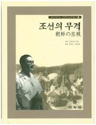 조선의 무격(한국근대 민속 인류학자료 번역총서 1)(반양장)
