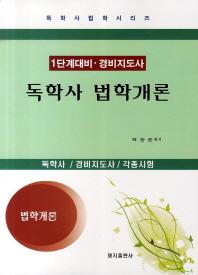 법학개론(독학사)(1단계 대비 경비지도사)(2011)(개정증보판)(독학사 법학시리즈)