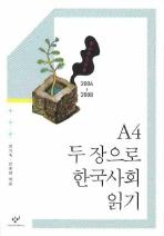 A4 두 장으로 한국사회 읽기