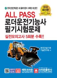 로더운전기능사 필기시험문제(2018)(All Pass)