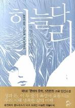 하늘다리 책-A2-209 최상