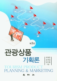 관광상품 기획론(3판)