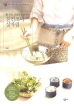 천연조미 상차림(흙 바다 바람의 맛을 뿌린)(살림로하스 시리즈 1)
