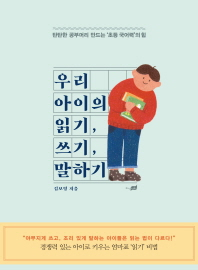 우리 아이의 읽기, 쓰기, 말하기