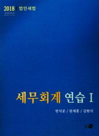 세무회계연습. 1(2018)