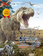 한반도의 공룡. 2(양장본 HardCover)