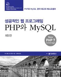 성공적인 웹 프로그래밍 : PHP와 MySQL(5판)