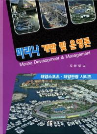 마리나 개발 및 운영론(해양스포츠 해양관광 시리즈)(양장본 HardCover)