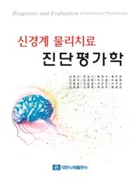 신경계 물리치료 진단평가학(양장본 HardCover)