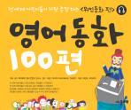 영어동화 100편: 위인동화 편(CD2장포함)(패드커버)
