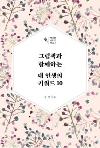 그림책과 함께하는 내 인생의 키워드 10(큰글자책)(행복한 이모작 학교 1)
