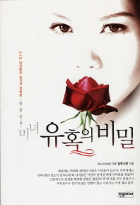 대한민국 미녀 유혹의 비밀