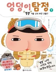 엉덩이 탐정. 7: 뿡뿡 겨울 산의 하얀괴물!?(양장본 HardCover)