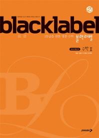 고등 수학2(2020)(블랙라벨)