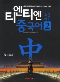 티엔티엔 중국어 초급회화. 2(MP3CD1장포함)