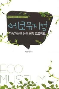 에코뮤지엄(문화유산경영 문화콘텐츠기획)