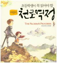 어린이 천로역정(초등학생이 꼭 읽어야 할)