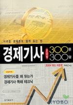 경제기사 궁금증 300문 300답(2004)(6판)