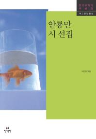 안룡만 시 선집(한국문학의 재발견 작고문인선집)