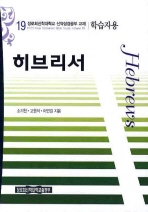 히브리서(학습자용)(장로회신학대학교 신약성경공부교재 19)