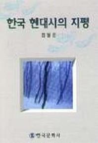 한국 현대시의 지평