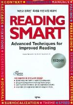 READING SMART(한국어판)(2판)