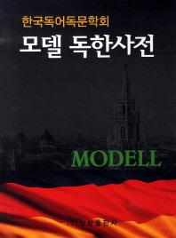 독한사전(모델)(2판)