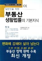 부동산 생활법률의 기본지식(일반인을 위한)(대한법률연구회가 만드는 생활법률 기본지식 1)