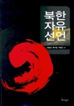 북한자유선언
