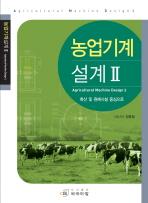 농업기계설계. 2