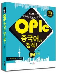 OPIc 중국어의 정석 IM공략(CD1장포함)