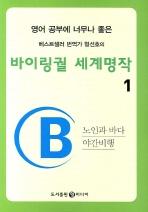 바이링궐 세계명작 1(형선호의)