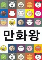 만화왕(Hottoon Comics 01)