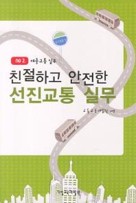 선진교통 실무(친절하고 안전한)(대중교통실무 2)