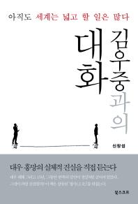 김우중과의 대화 (속지 저자 서명)