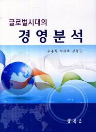 경영분석(글로벌시대의)(양장본 HardCover)