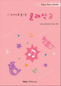 피아노로 즐기는 클래식. 3(Enjoy Piano Series)