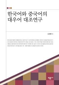 한국어와 중국어의 대우어 대조연구(양장본 HardCover)