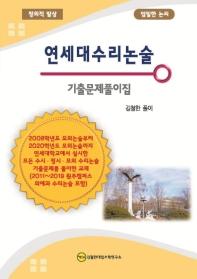 연세대수리논술 기출문제풀이집(2019)