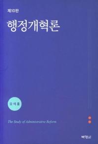 행정개혁론