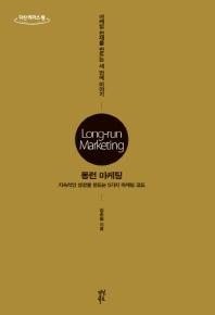 롱런 마케팅(큰글자도서)(다산 리더스 원)