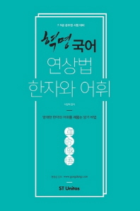연상법 한자와 어휘(2017)(혁명국어)(공단기)