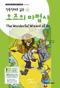 오즈의 마법사(직독직해로 읽는)(직독직해로 읽는 세계명작 시리즈 19)