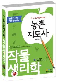 작물 생리학(농촌 지도사)(2017)(개정판 4판)