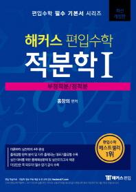 해커스 편입수학 적분학1: 부정적분/정적분(편입수학 필수 기본서 시리즈)